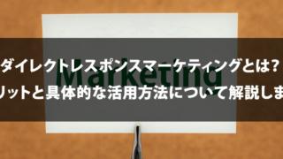 ダイレクトレスポンスマーケティング(DRM)とは?メリットと具体的な活用方法について解説します。