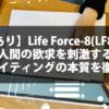 【例文あり】Life Force-8(LF8)とは?人間の欲求を刺激するコピーライティングの本質を徹底解説!