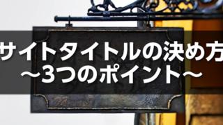 サイトタイトルの決め方~3つのポイント~