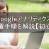 Googleアナリティクスの簡単導入方法!