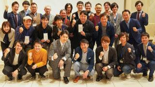 第6回クロスグループ・アフィリエイター新年会を開催しました!