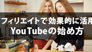 アフィリエイトで効果的に活用!YouTubeの始め方