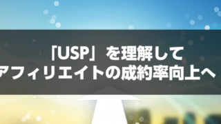 USPを理解してアフィリエイトの成約率向上へ!