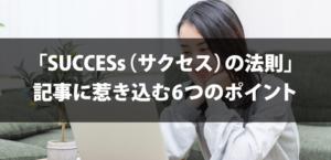 「SUCCESs(サクセス)の法則」記事に惹き込む6つのポイント