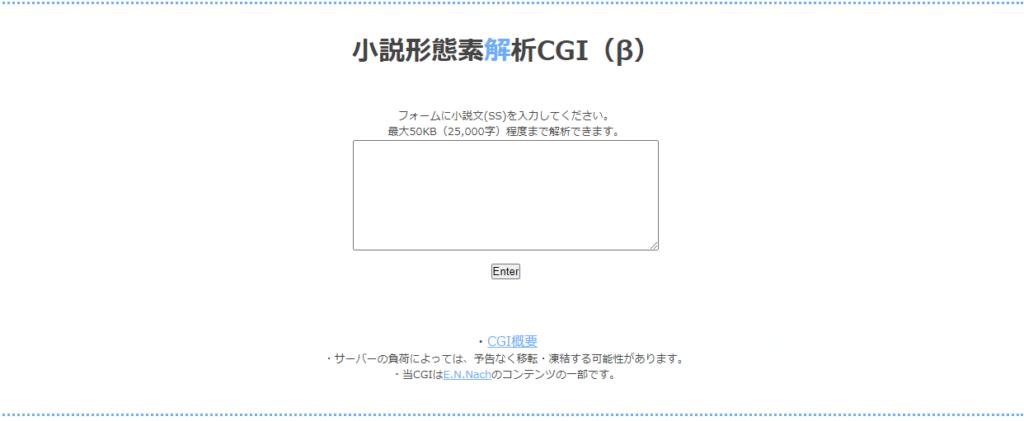 文章の推敲ツール・小説形態素解析CGI(β)
