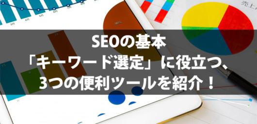 SEOの基本「キーワード選定」に役立つ、2つの便利ツールを紹介!