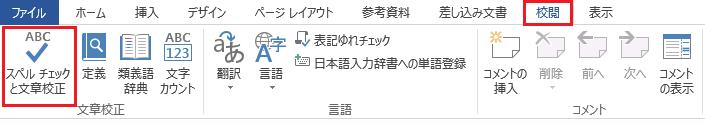 文章の推敲ツール・word