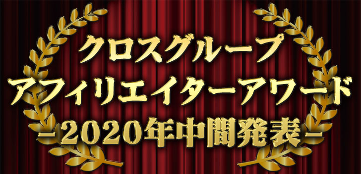 2020年アフィリエイターアワード中間発表&大感謝祭開催のお知らせ!