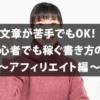文章が苦手でもOK!ブログ初心者でも稼ぐ書き方のコツ7選~アフィリエイト編~