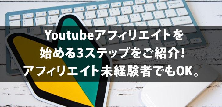 Youtubeアフィリエイトを始める3ステップをご紹介!アフィリエイト未経験者でもOK。