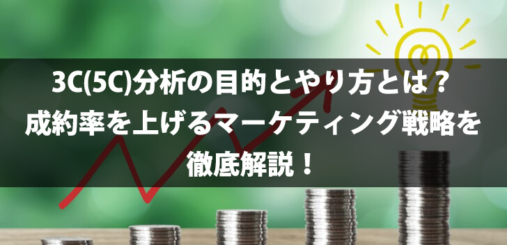 3C(5C)分析の目的とやり方とは?成約率を上げるマーケティング戦略を徹底解説!
