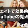 【初心者向け】Youtubeでアフィリエイトを始める方法!メリットと動画作成に必要なも