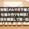 メルマガ初心者が稼ぐために必要な7つの仕組み【前編】